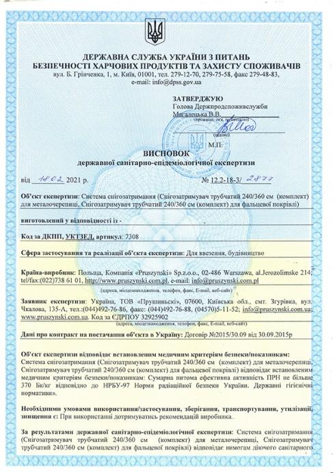 Sistema-snigozatrimannya.pdf_Page_1-487x690