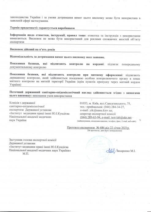Sistema-snigozatrimannya.pdf_Page_2-493x690