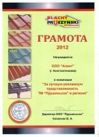 Грамота 2012
