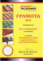 Сертификат 1 СтройПартнер