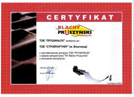 Сертификат 2 СтройПартнер