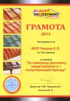Уваров 2 -2013
