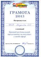 прушиньски 2013