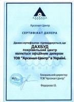 сертификат Арсенал