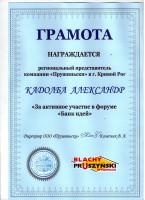 сертификат Банк идей