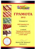сертификат Прушиньски