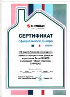 сертификат Шинглас