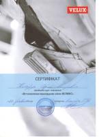 сертификат велюкс