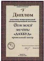сертификат дом моей мечты 2