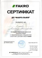 сертификат факро