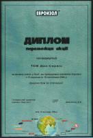 сертификат002