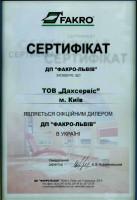 сертификат004