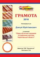 Gramota_Chernigov_Dovguj_2016