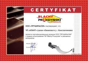 """Сертификат ЧП """"Алант"""" салон """"Окнапласт"""" фото 1"""