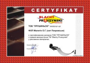 Сертификат ФЛП Малыгин