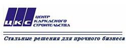 логотип ООО ЦКС