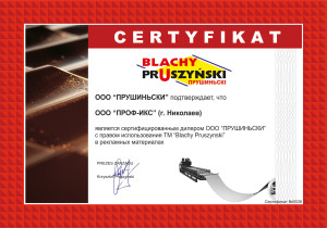 "Сертификат ООО ""Профикс"""