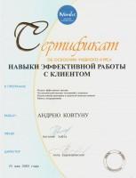сертификаты 001