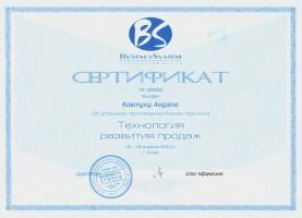 сертификаты 002