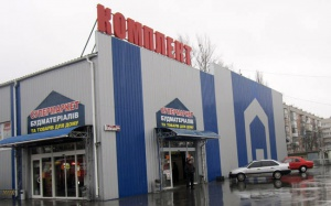 Строительный супермаркет «Комплект»