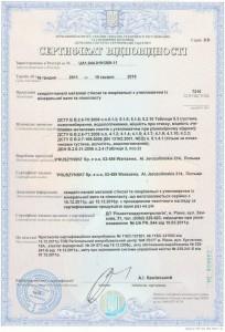 sertificat-sootwetstviya