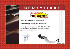 Сертификат ООО «Сланец Руф Центр» & ООО ТПК Еврохауз