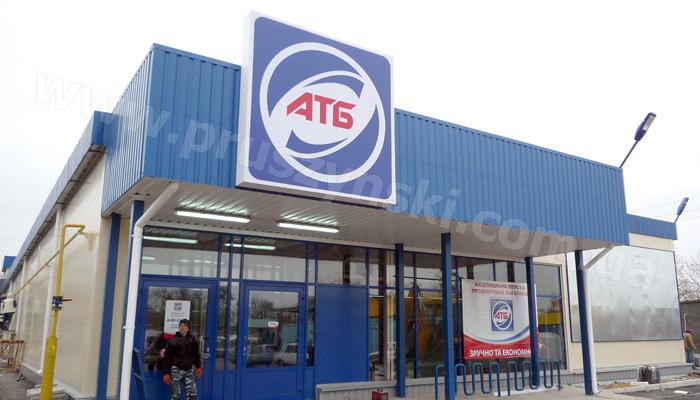 Фото 2. Супермаркет АТБ (г. Новая Одесса), использован профлист Т20 (RAL 5010) в качестве наружной облицовки фасада