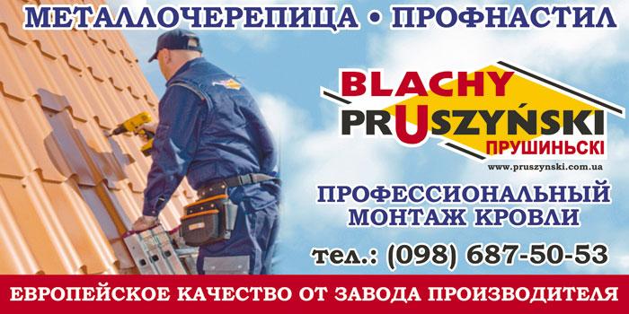 Баннер Прушиньски