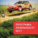 pruszynski_catalog_loyal_2017_obl