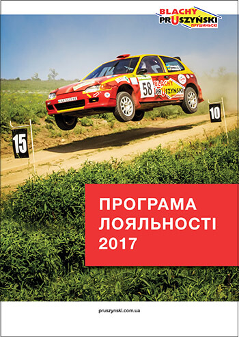 pruszynski_catalog_loyal_2017_obl