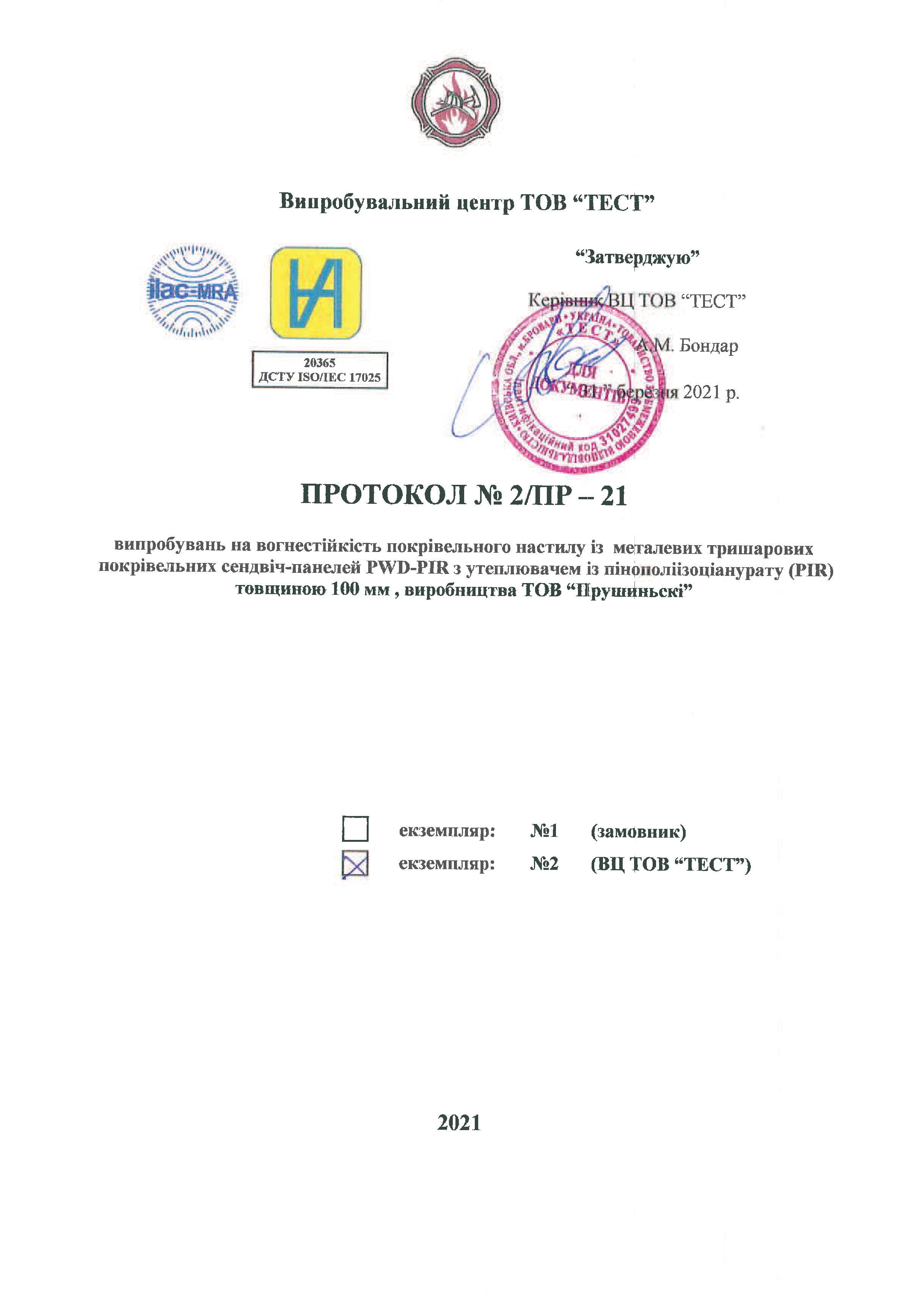 protokol_1_Page_1