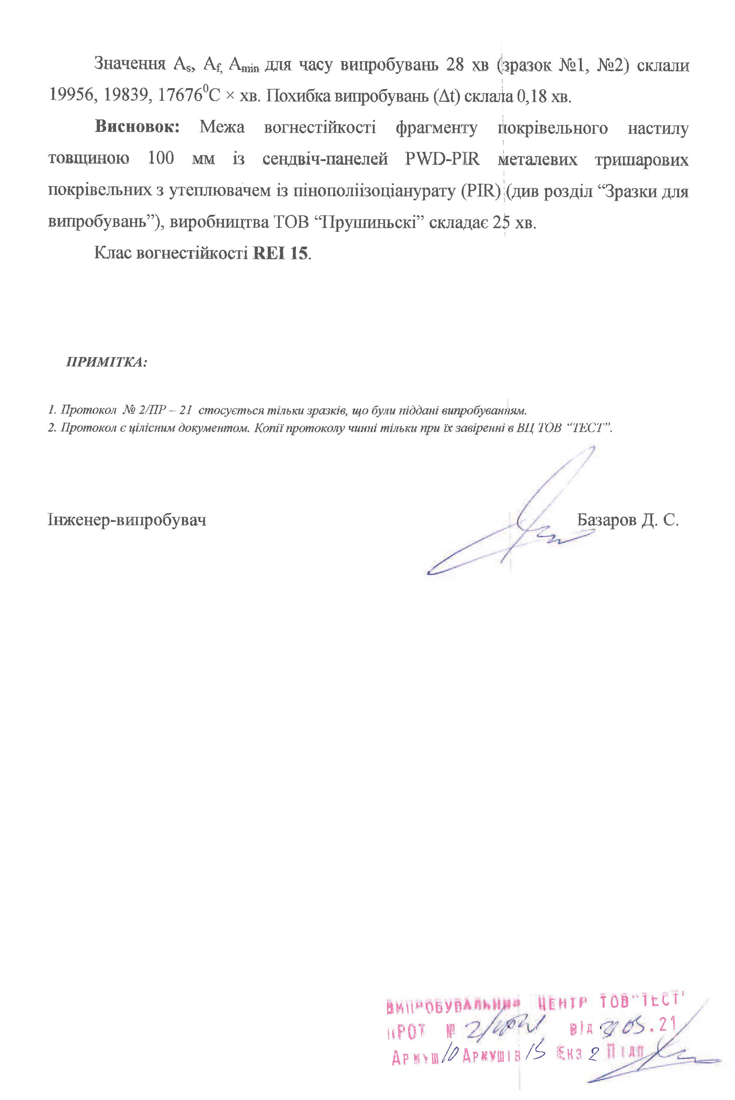 protokol_1_Page_2