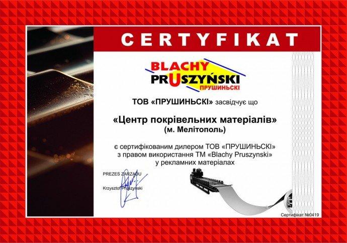 tsentr-krovelnyih-materialov-sertificat01