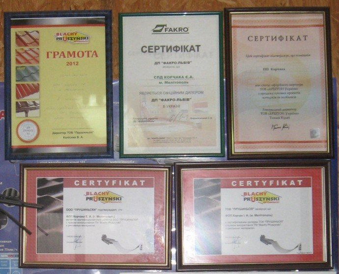 tsentr-krovelnyih-materialov-sertificat02