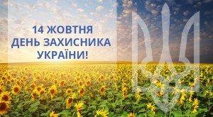 12.10.18 день защитника Отечества