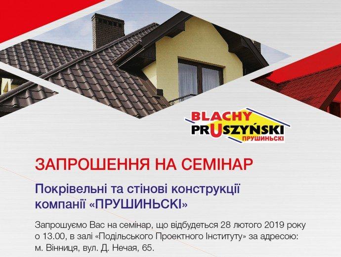 Pruszynski_Zaprosh_Seminar_I_F