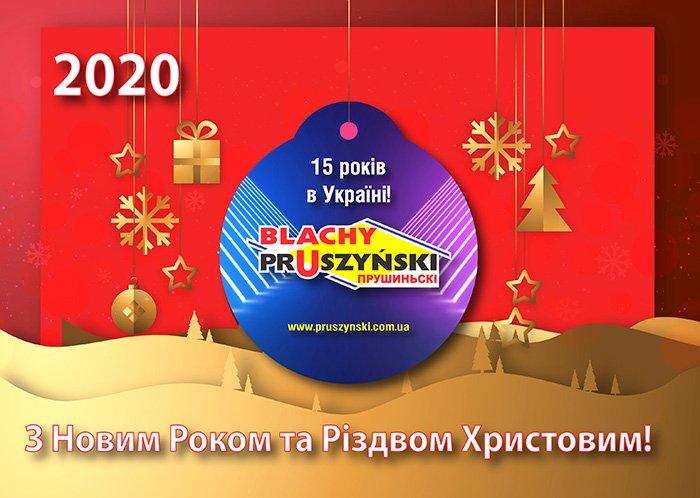 NY2020_UKR