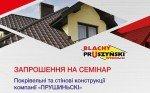 Pruszynski_Zaprosh_Seminar_mykol
